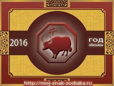 Бык - гороскоп восточный на 2016 год Обезьяны