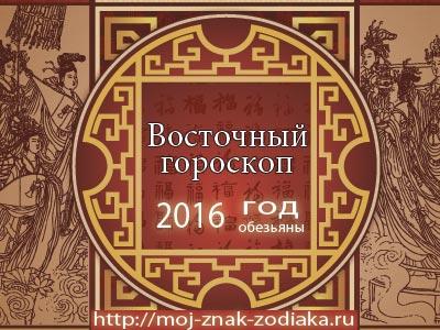 Гороскоп восточный на 2016 год
