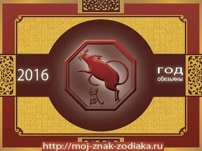 Крыса - гороскоп восточный на 2016 год Обезьяны