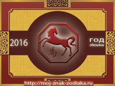 Лошадь - гороскоп восточный на 2016 год Обезьяны