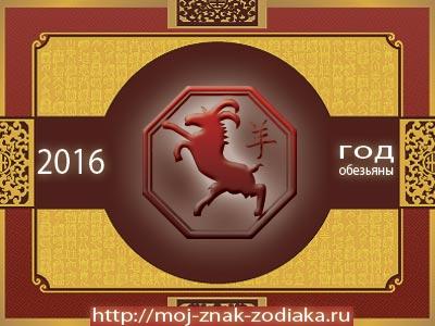 Овца - гороскоп восточный на 2016 год Обезьяны