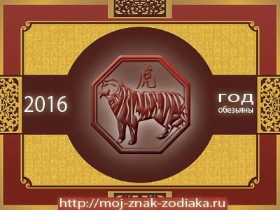 Тигр - гороскоп восточный на 2016 год Обезьяны