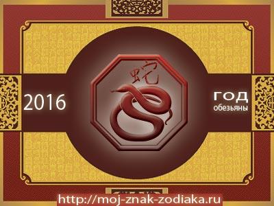 Змея - гороскоп восточный на 2016 год Обезьяны
