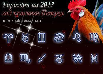 гороскопы на 2017 год Петуха