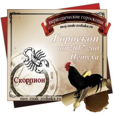 Гороскоп на 2017 год - Скорпион