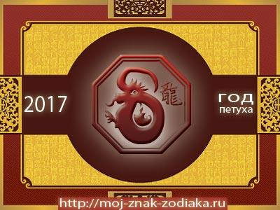 Дракон - гороскоп восточный на 2017 год Петуха