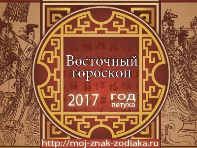 Гороскоп восточный на 2017 год