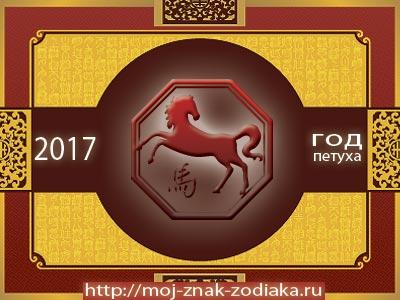 Лошадь - гороскоп восточный на 2017 год Петуха