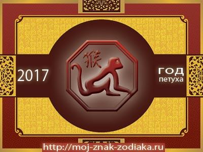 Обезьяна - гороскоп восточный на 2017 год Петуха