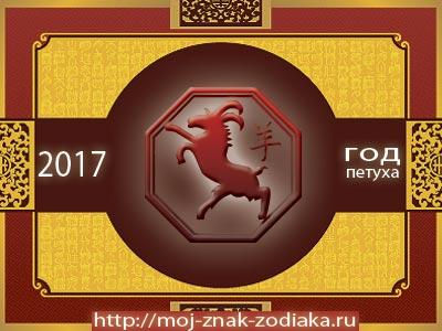 Овца - гороскоп восточный на 2017 год Петуха