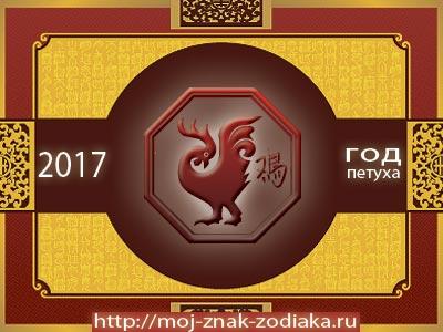 Петух - гороскоп восточный на 2017 год Петуха