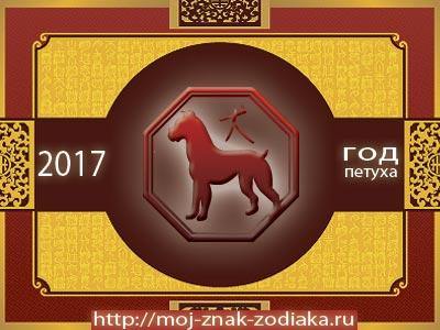 Собака - гороскоп восточный на 2017 год Петуха