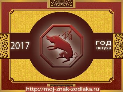 Свинья - гороскоп восточный на 2017 год Петуха