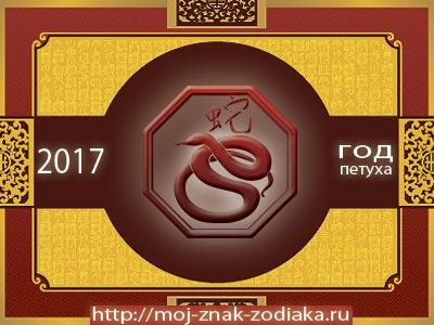 Змея - гороскоп восточный на 2017 год Петуха