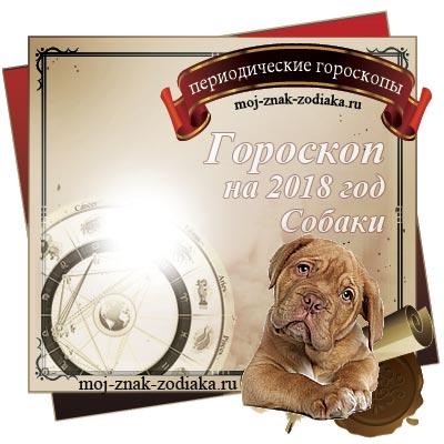 Гороскоп на 2018 год Собаки