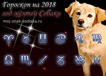 гороскопы на 2018 год жёлтой Собаки
