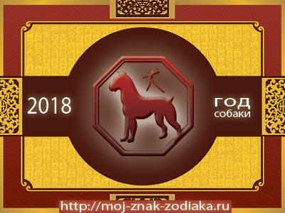 Собака - гороскоп восточный на 2018 год Собаки
