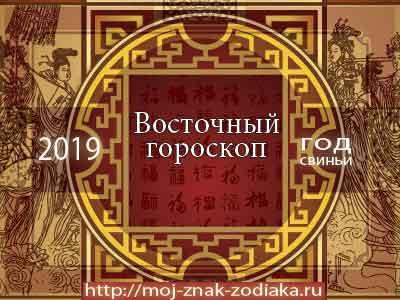 Гороскоп восточный на 2019 год