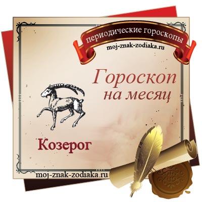 гороскоп на месяц май 2017 Козерог