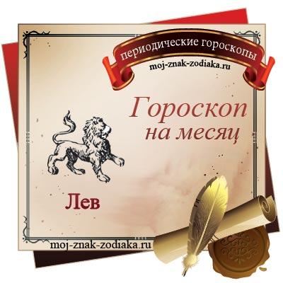 гороскоп на месяц ноябрь 2018 Лев