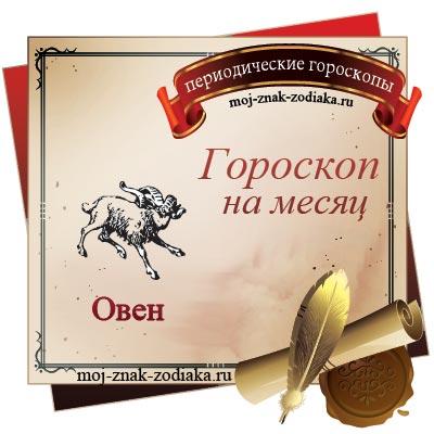 гороскоп на месяц октябрь 2017 Овен