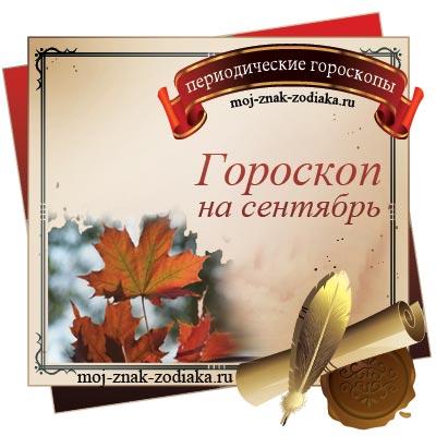 гороскоп на месяц сентябрь