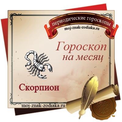 гороскоп на месяц март 2018 Скорпион