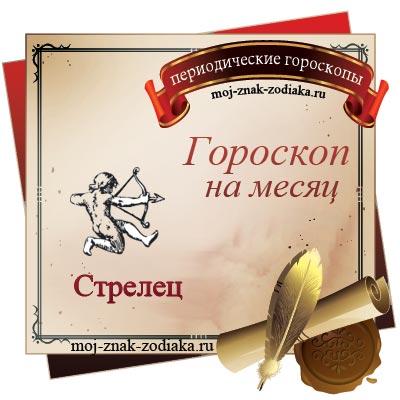 гороскоп на месяц март 2019 Стрелец