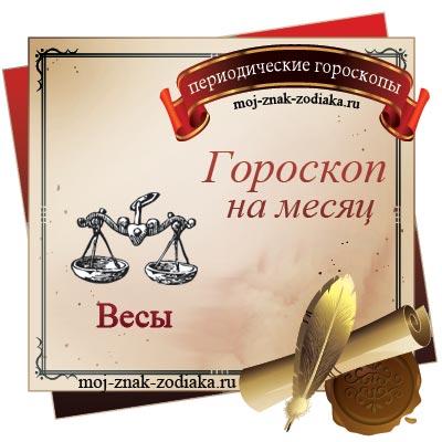 гороскоп на месяц июль 2019 Весы