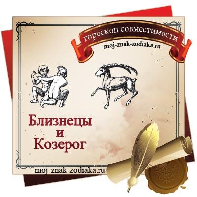 Близнецы и Козерог - гороскоп на совместимость