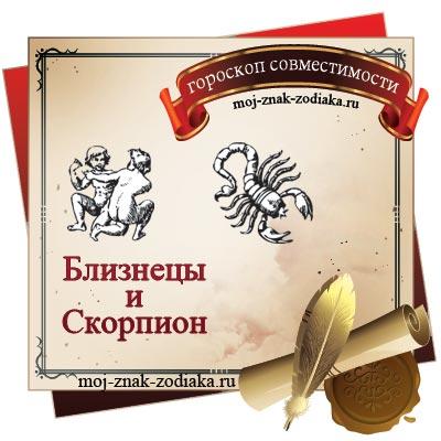 Близнецы и Скорпион - гороскоп на совместимость