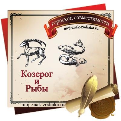 Козерог и Рыбы - гороскоп на совместимость