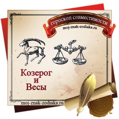 Козерог и Весы - гороскоп на совместимость