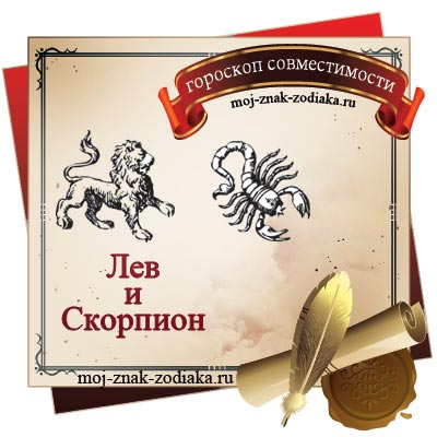 Лев и Скорпион - гороскоп на совместимость