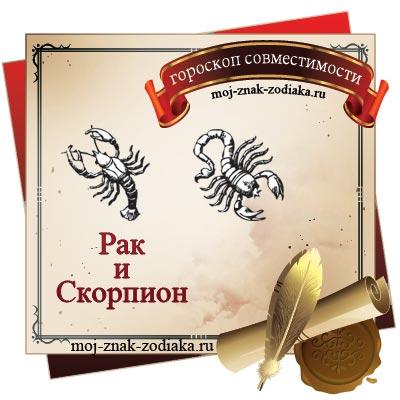 Рак и Скорпион - гороскоп на совместимость