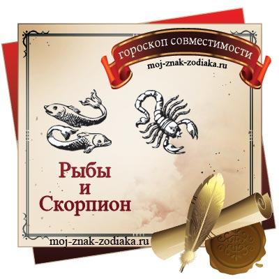 Рыбы и Скорпион - гороскоп на совместимость