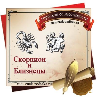 Скорпион и Близнецы - гороскоп на совместимость