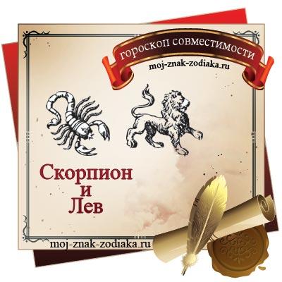 Скорпион и Лев - гороскоп на совместимость