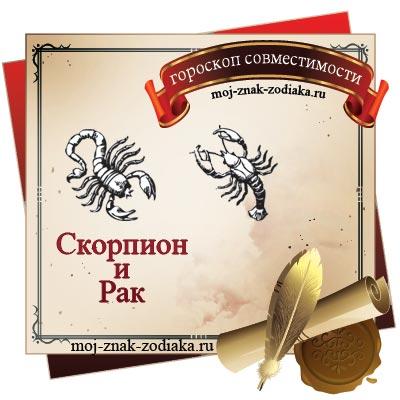 Скорпион и Рак - гороскоп на совместимость