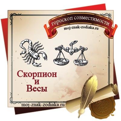 Скорпион и Весы - гороскоп на совместимость