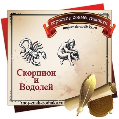 Скорпион и Водолей - гороскоп на совместимость