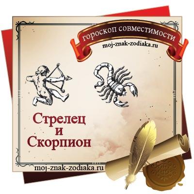Стрелец и Скорпион - гороскоп на совместимость