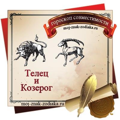Телец и Козерог - гороскоп на совместимость