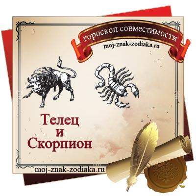 Телец и Скорпион - гороскоп на совместимость