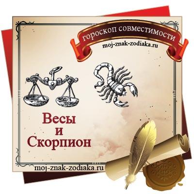 Весы и Скорпион - гороскоп на совместимость