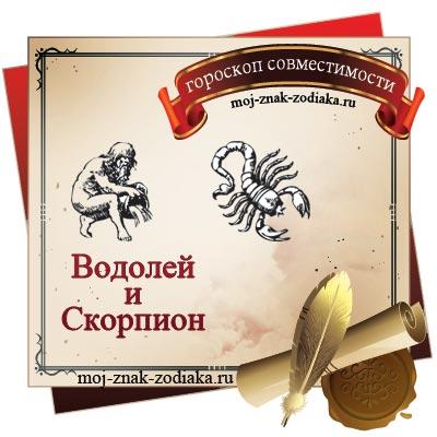 Водолей и Скорпион - гороскоп на совместимость