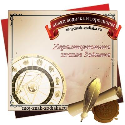Гороскопы и знаки зодиака для каждого